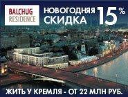 Жить у Кремля - от 22 млн руб. Комплекс сдан Новогодняя скидка 15%